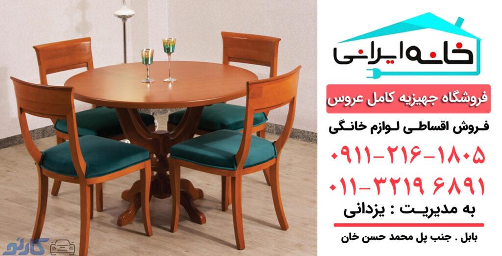 فروش اقساطی میز ناهار خوری در کیاکلا و جویبار   فروشگاه لوازم خانگی خانه ایرانی