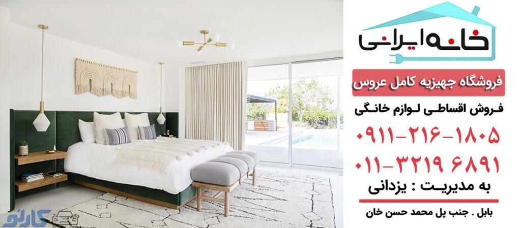 فروش اقساطی سرویس خواب و آینه کنسول در نور و رویان   فروشگاه لوازم خانگی خانه ایرانی