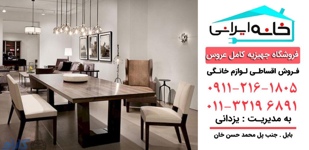 فروش اقساطی میز ناهار خوری در بابلکنار و بندپی ، مازندران   فروشگاه لوازم خانگی خانه ایرانی