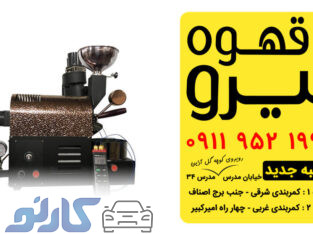 قیمت و خرید دستگاه رست قهوه با شوتینگ در بابل و بابلسر ، مازندران | کافه قهوه لیرو