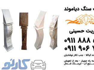 قیمت پایه آیفون سنگی و جا چراغی گلخانه ای سنگی در بابل و بابلسر | تزئینات سنگ دیاموند