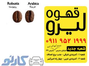 خرید قهوه درجه یک به قیمت کارخانه در مازندران ، بابل | کافه قهوه لیرو