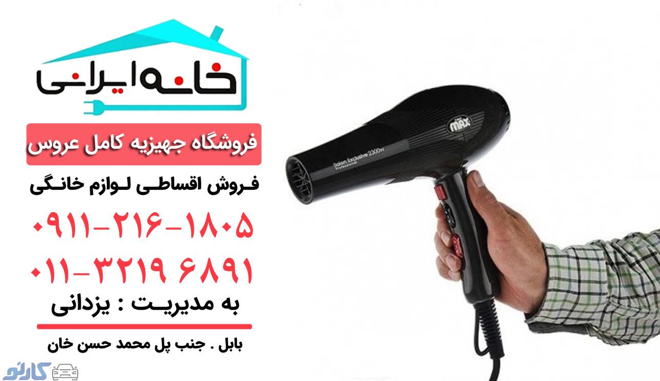 فروش اقساطی لوازم برقی آرایشی در قائمشهر و ساری | فروشگاه لوازم خانگی خانه ایرانی