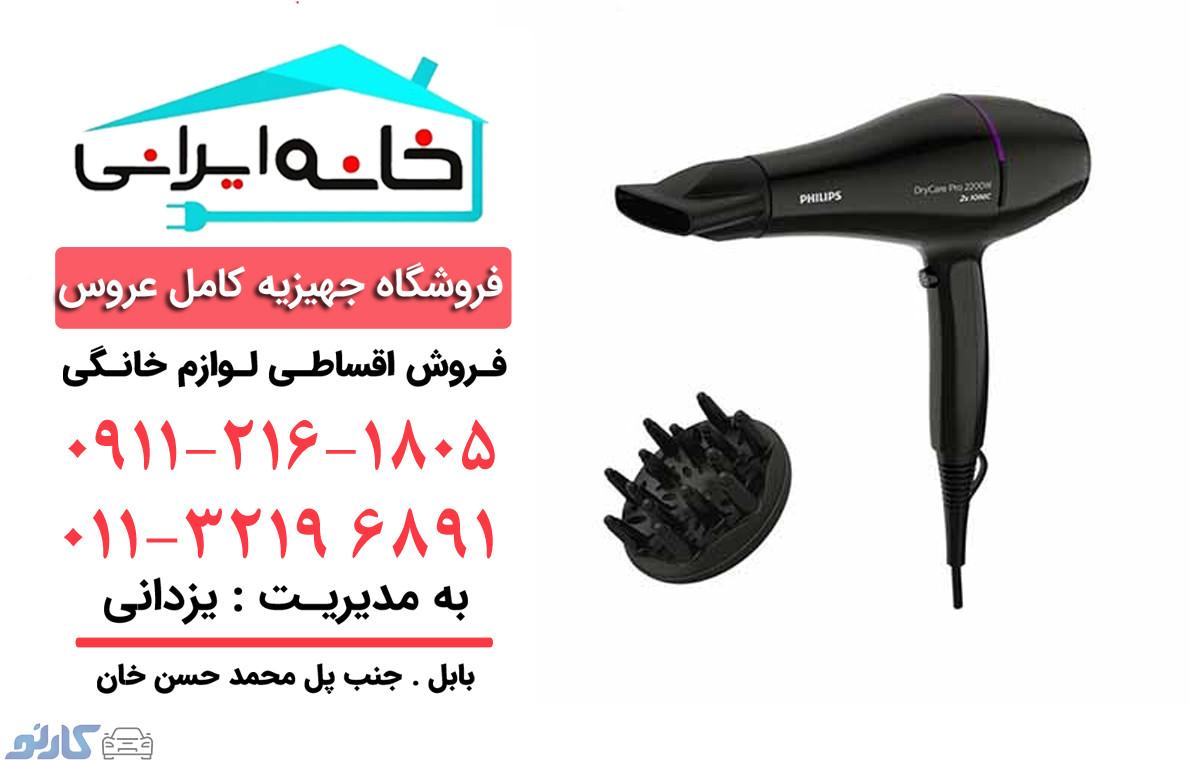 فروش اقساطی لوازم برقی آرایشی در تنکابن و رامسر   فروشگاه لوازم خانگی خانه ایرانی