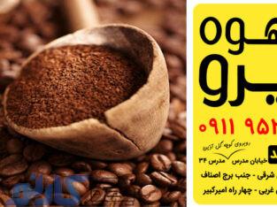 خرید و فروش انواع قهوه درجه یک در مازندران ، بابل | کافه قهوه لیرو