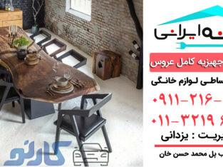 فروش اقساطی جهیزیه عروس در کیاکلا و جویبار | فروشگاه لوازم خانگی خانه ایرانی