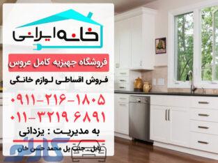 فروش اقساطی ماشین ظرفشویی در کیاکلا و جویبار | فروشگاه لوازم خانگی خانه ایرانی