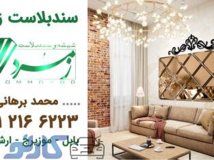 هزینه و قیمت آینه دکوراتیو در مازندران ، بابل و امیرکلا | شیشه و سندبلاست زمرد
