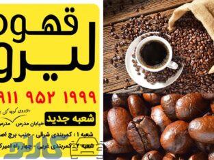 خرید قهوه روبوستا در مازندران ، بابل | کافه قهوه لیرو