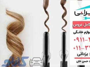 فروش اقساطی لوازم برقی آرایشی در چالوس و نوشهر | فروشگاه لوازم خانگی خانه ایرانی