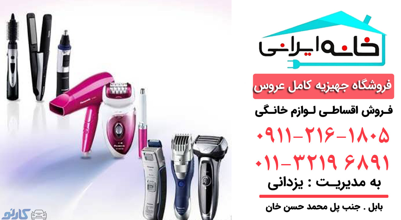 فروش اقساطی لوازم برقی آرایشی در بابل و بابلسر   فروشگاه لوازم خانگی خانه ایرانی