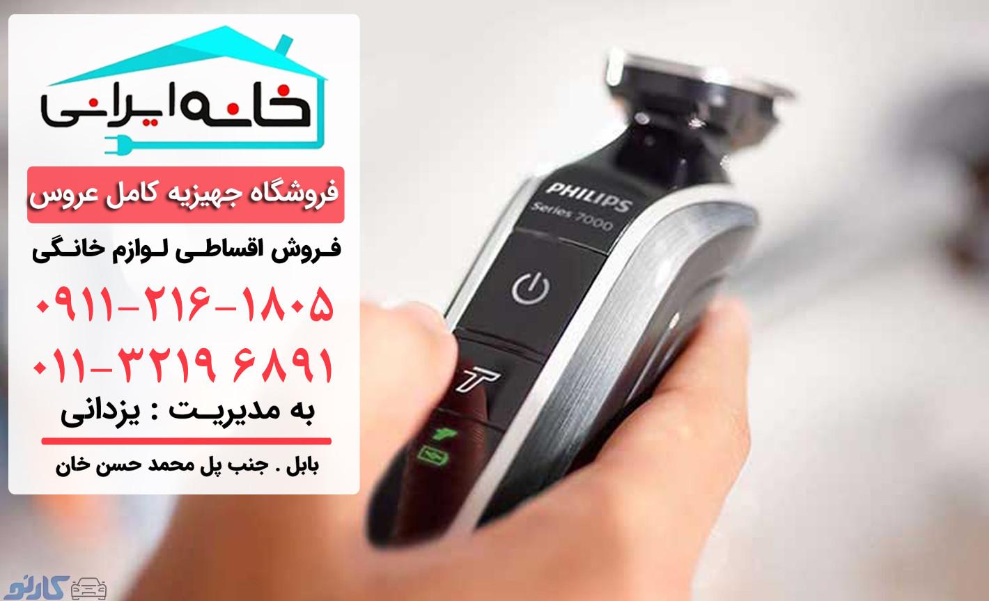 فروش اقساطی لوازم برقی آرایشی در دریاکنار و خزرشهر   فروشگاه لوازم خانگی خانه ایرانی