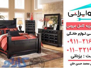 فروش اقساطی جهیزیه عروس در قائمشهر و ساری | فروشگاه لوازم خانگی خانه ایرانی