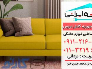 فروش اقساطی جهیزیه عروس در تنکابن و رامسر | فروشگاه لوازم خانگی خانه ایرانی