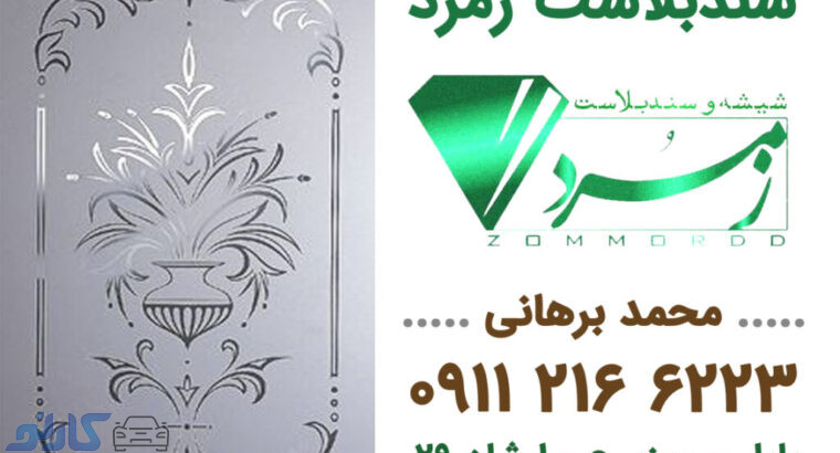 هزینه و قیمت سندبلاست شیشه ای در مازندران ، بابل و امیرکلا   شیشه و سندبلاست زمرد