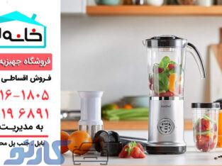 فروش اقساطی لوازم برقی آشپزخانه در نمک آبرود و متل قو | فروشگاه لوازم خانگی خانه ایرانی