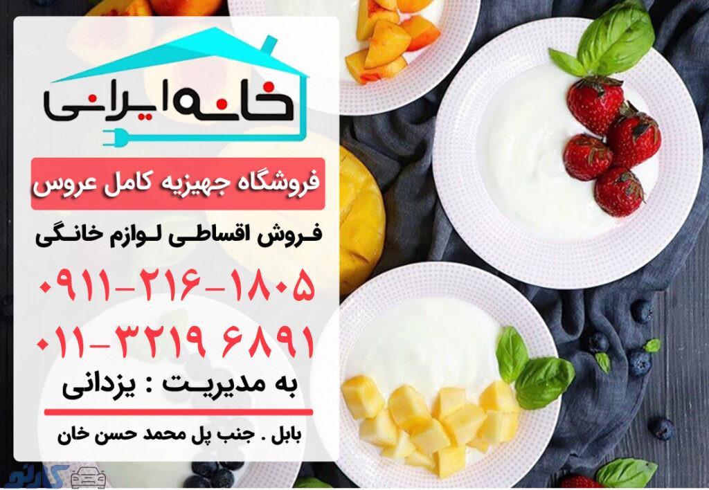 فروش اقساطی ظروف چینی در چالوس و نوشهر   فروشگاه لوازم خانگی خانه ایرانی