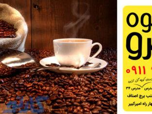 خرید آنلاین قهوه در سراسر ایران _ مازندران ، بابل | کافه قهوه لیرو