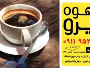 سفارش اینترنتی قهوه درسراسر ایران در مازندران ، بابل | کافه قهوه لیرو