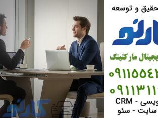 مشاوره دیجیتال مارکتینگ در قائمشهر و ساری   گروه تحقیق و توسعه کارنو