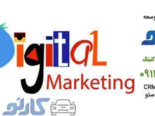 خدمات مشاوره دیجیتال مارکتینگ در مازندران ، قائمشهر و ساری  | گروه تحقیق و توسعه کارنو