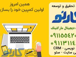 مشاوره دیجیتال مارکتینگ در آمل و بابل   گروه تحقیق و توسعه کارنو