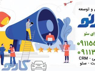 تولید محتوای سئو در تنکابن و رامسر در مازندران | گروه تحقیق و توسعه کارنو