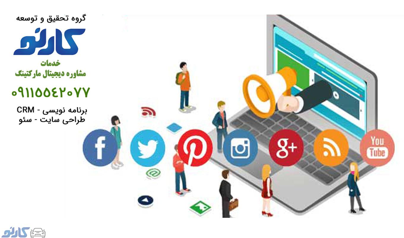 خدمات مشاوره دیجیتال مارکتینگ در مازندران ، عباس آباد و نشتارود | گروه تحقیق و توسعه کارنو